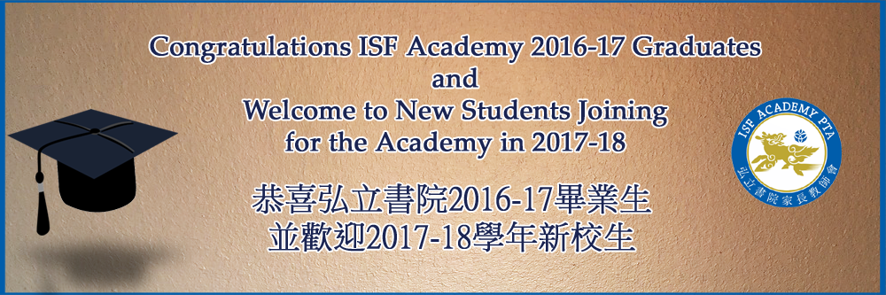 Congratulations ISF Academy 2016-17 Graduates and Welcome to New Students Joining for the Academy in 2017-18 恭喜弘立書院2016-17畢業生並歡迎2017-18學年新校生