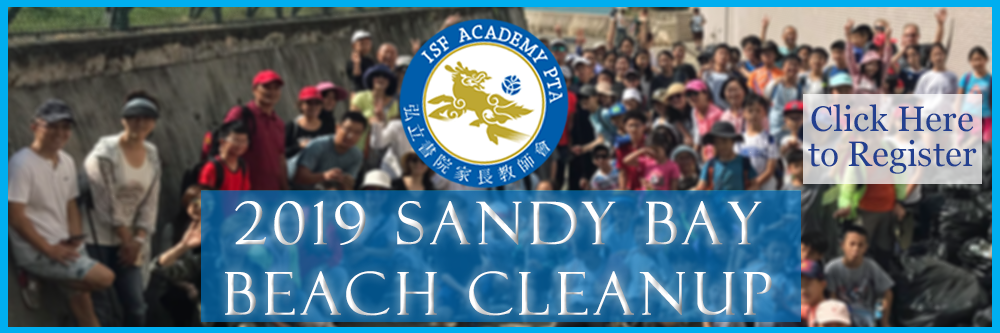 2019 Beach Cleanup Registration